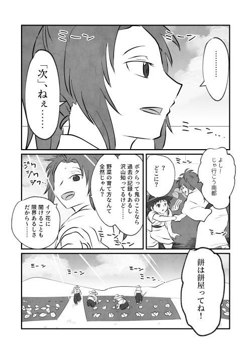 北斗交神前_002.jpg