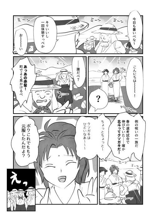 北斗交神前_003.jpg