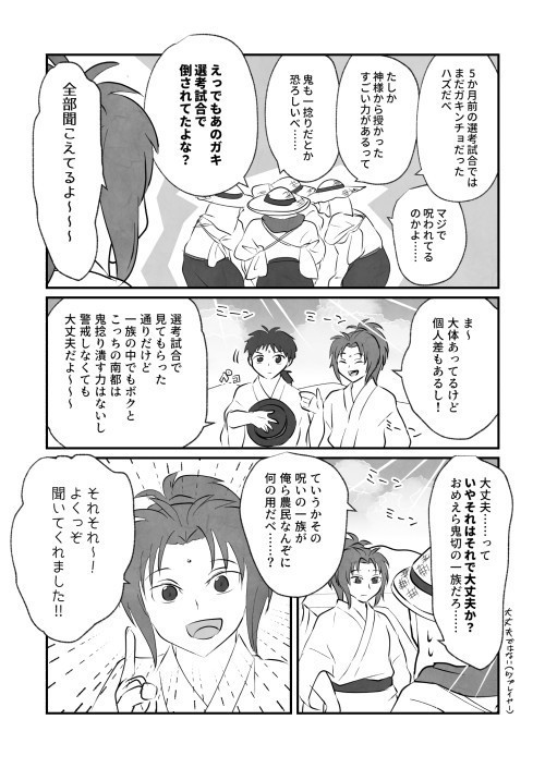 北斗交神前_004.jpg