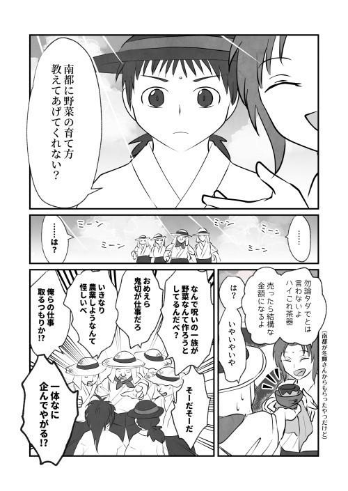 北斗交神前_005.jpg