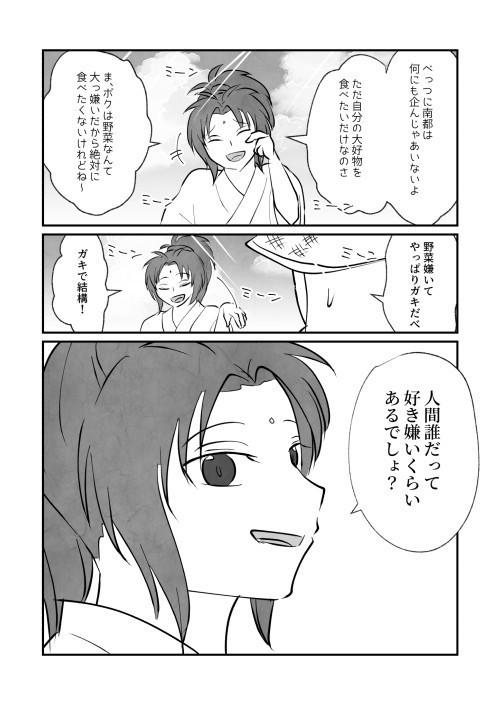 北斗交神前_007.jpg