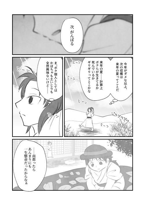 北斗交神前_009.jpg
