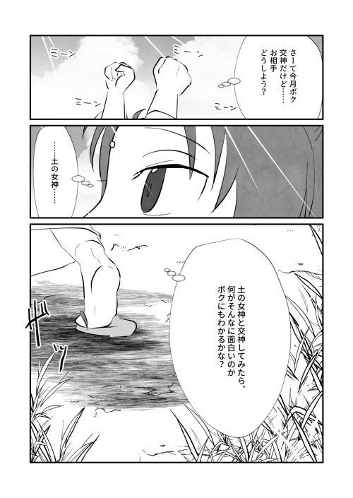 北斗交神前_010.jpg