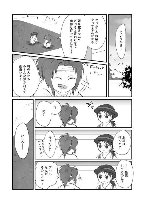 北斗_002.jpg