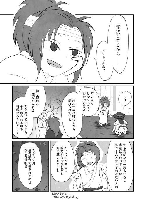 北斗_003.jpg