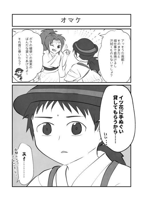 北斗_006.jpg